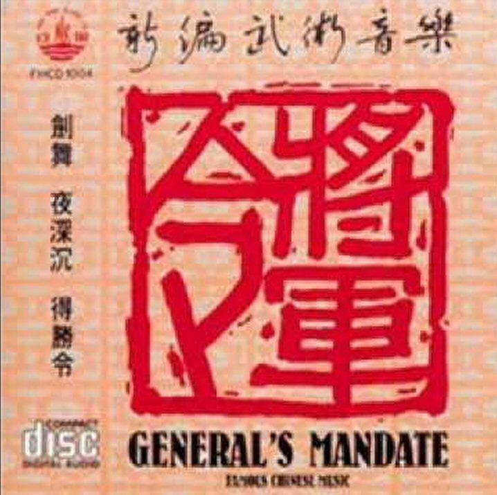 generals-mandate-01