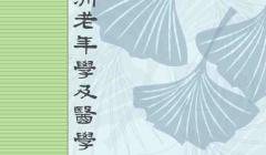Asian-Journal-of-Gerontology